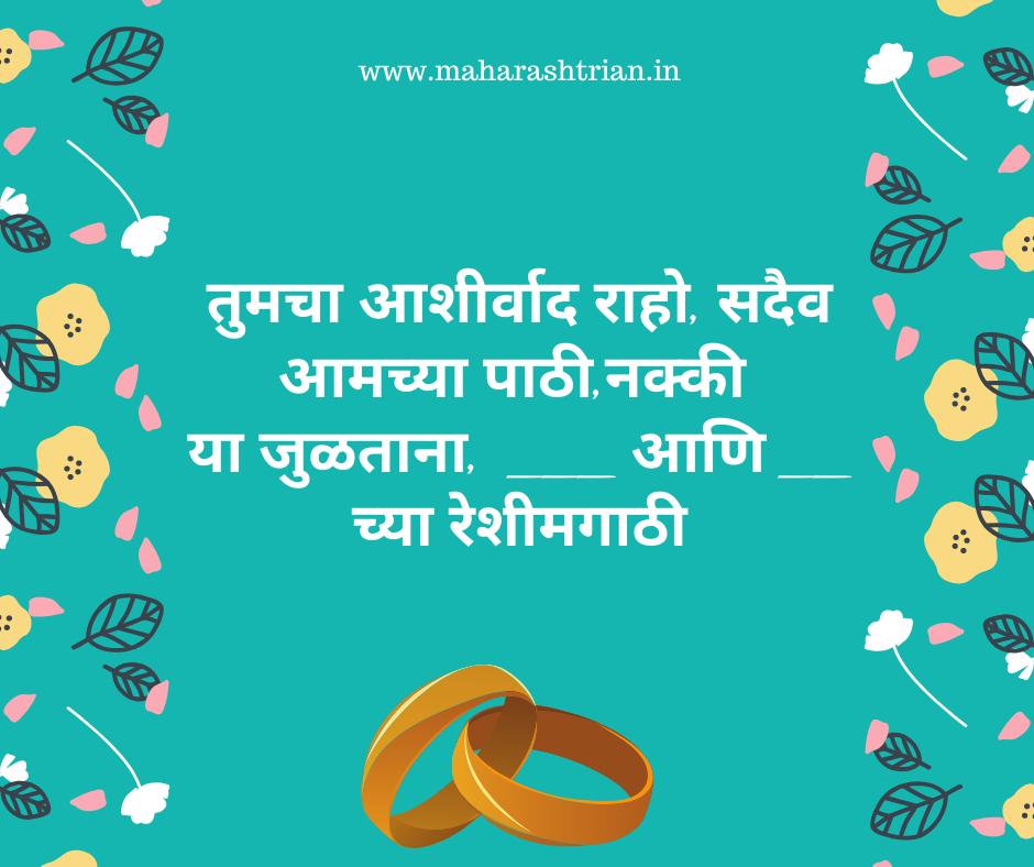 marathi ukhane non veg