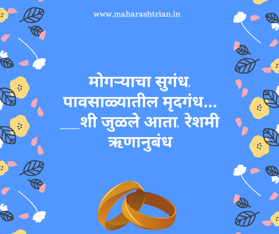 marathi ukhane for men