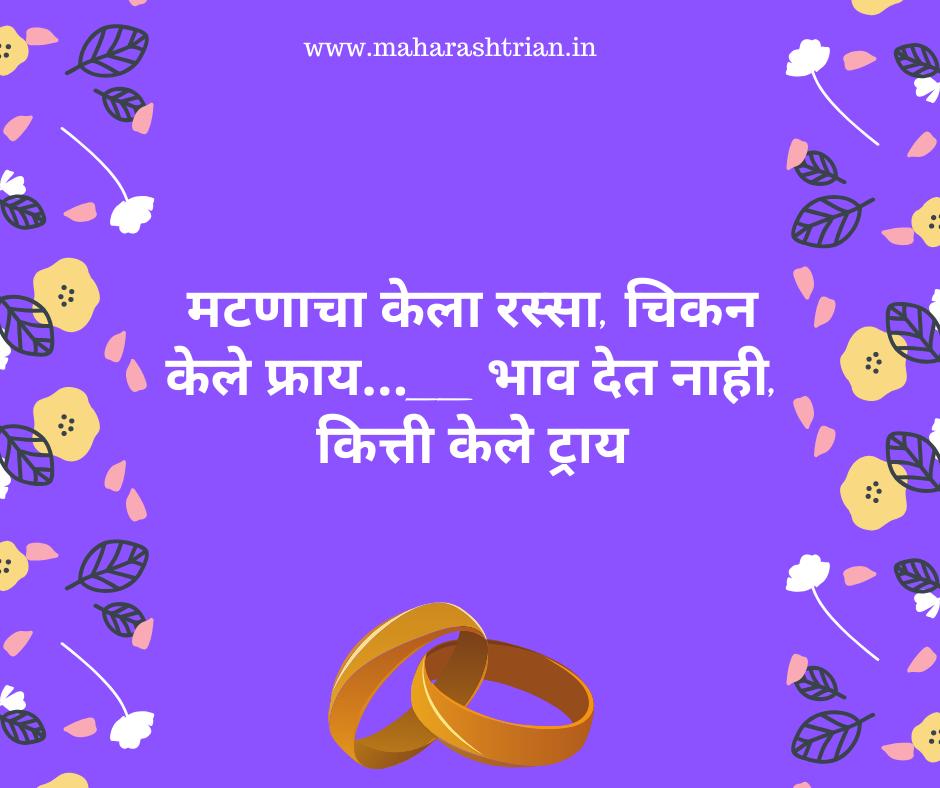 marathi ukhane navardevasathi