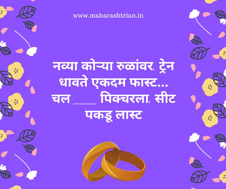 latest marathi ukhane