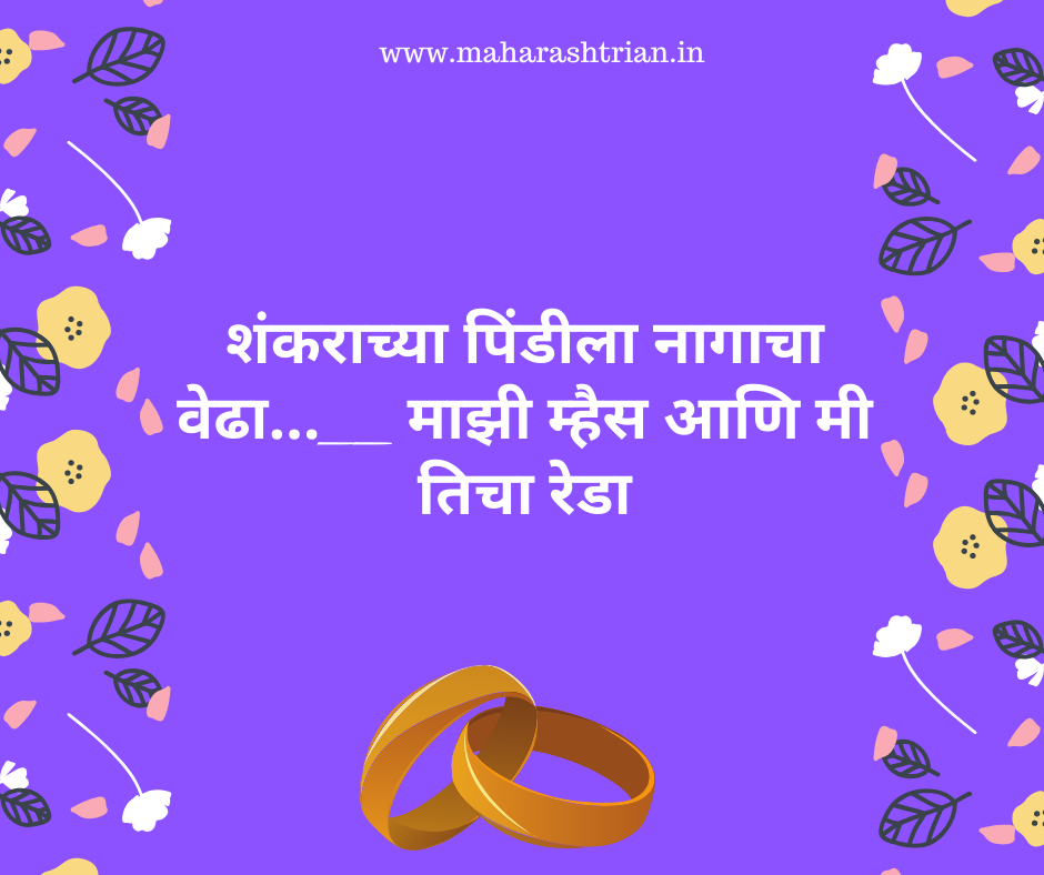 marathi ukhane for male romantic