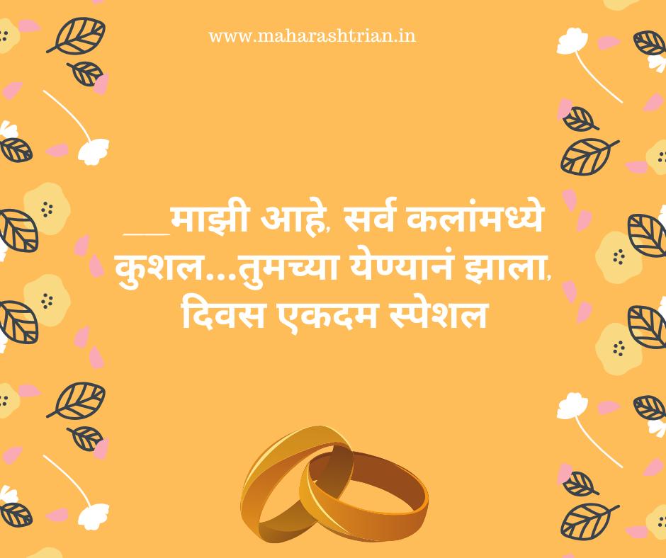 marathi ukhane chavat