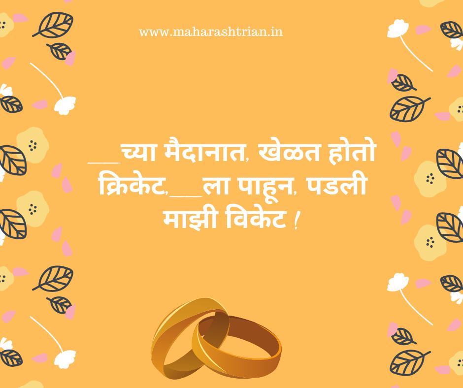 marathi chavat ukhane