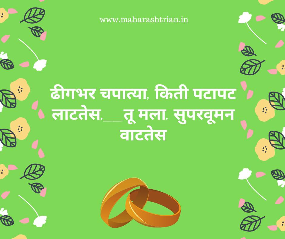 marathi ukhane naav ghene