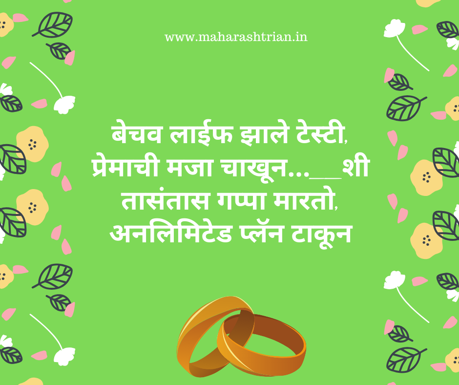 marathi chavat ukhane marriage