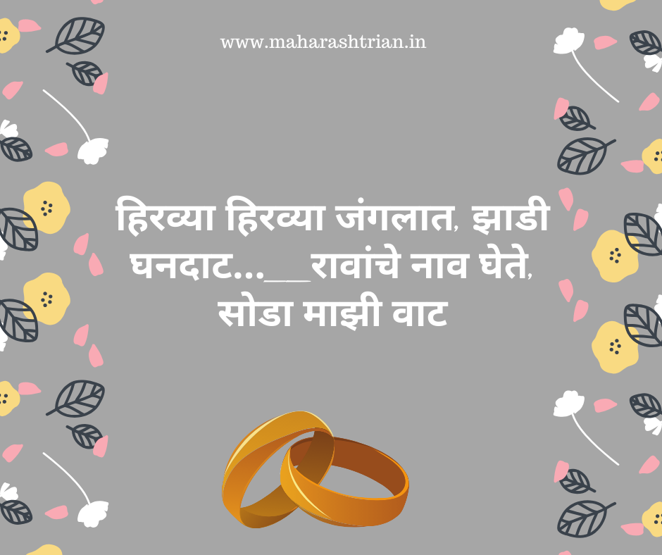 marathi ukhane for girl