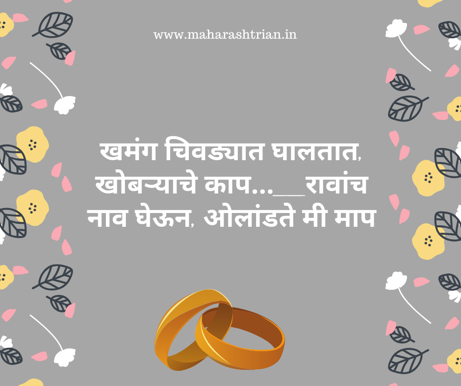 ukhane in marathi for wife