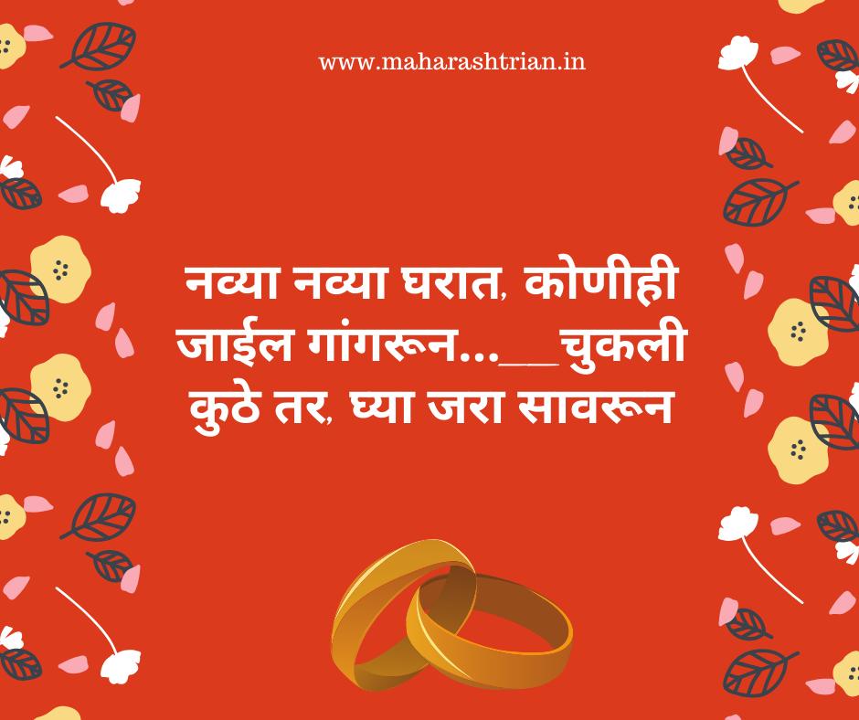 marathi vinodi ukhane