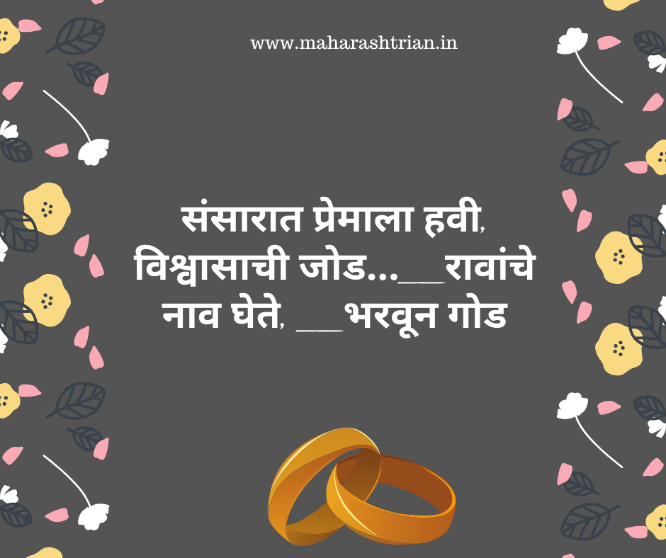marathi ukhane for wedding