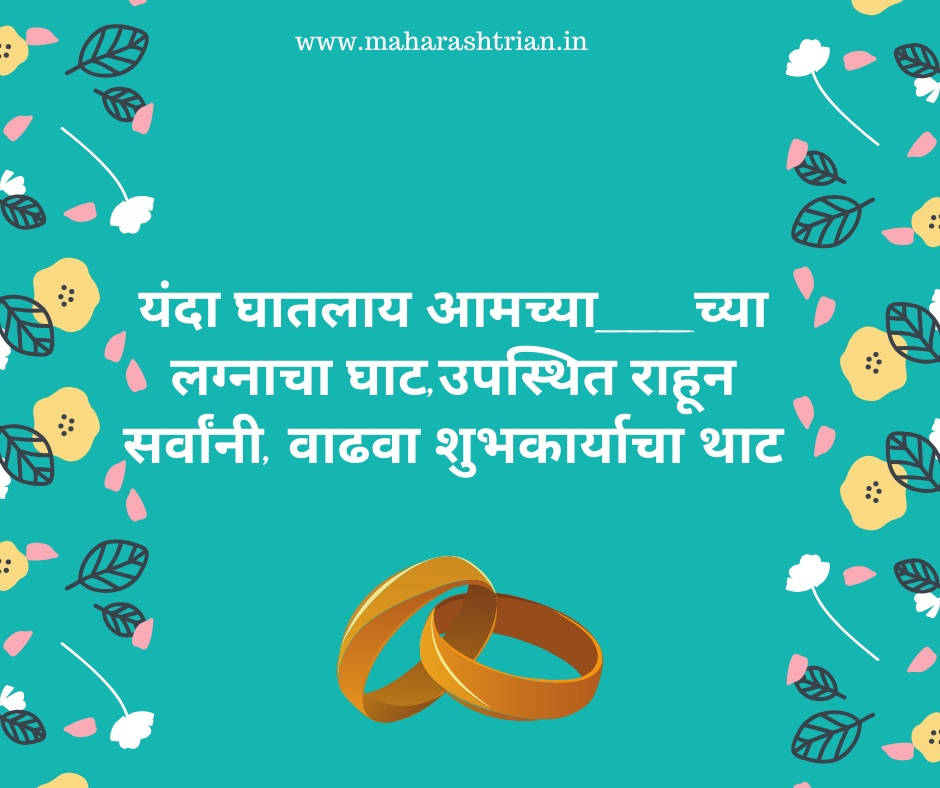 ukhane in marathi for female