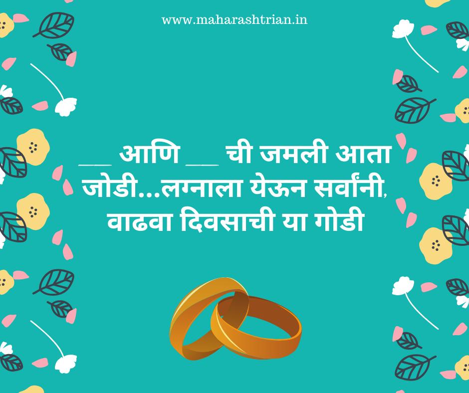 smart marathi ukhane
