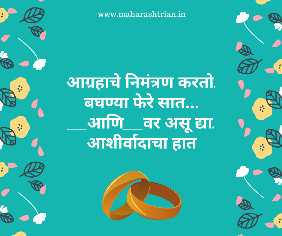 marathi ukhane for bride