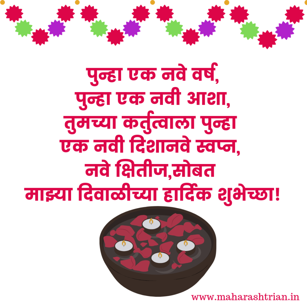shubh dipawali marathi messages