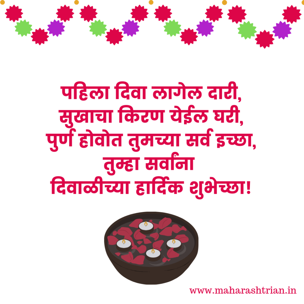Happy dipawali messages in marathi
