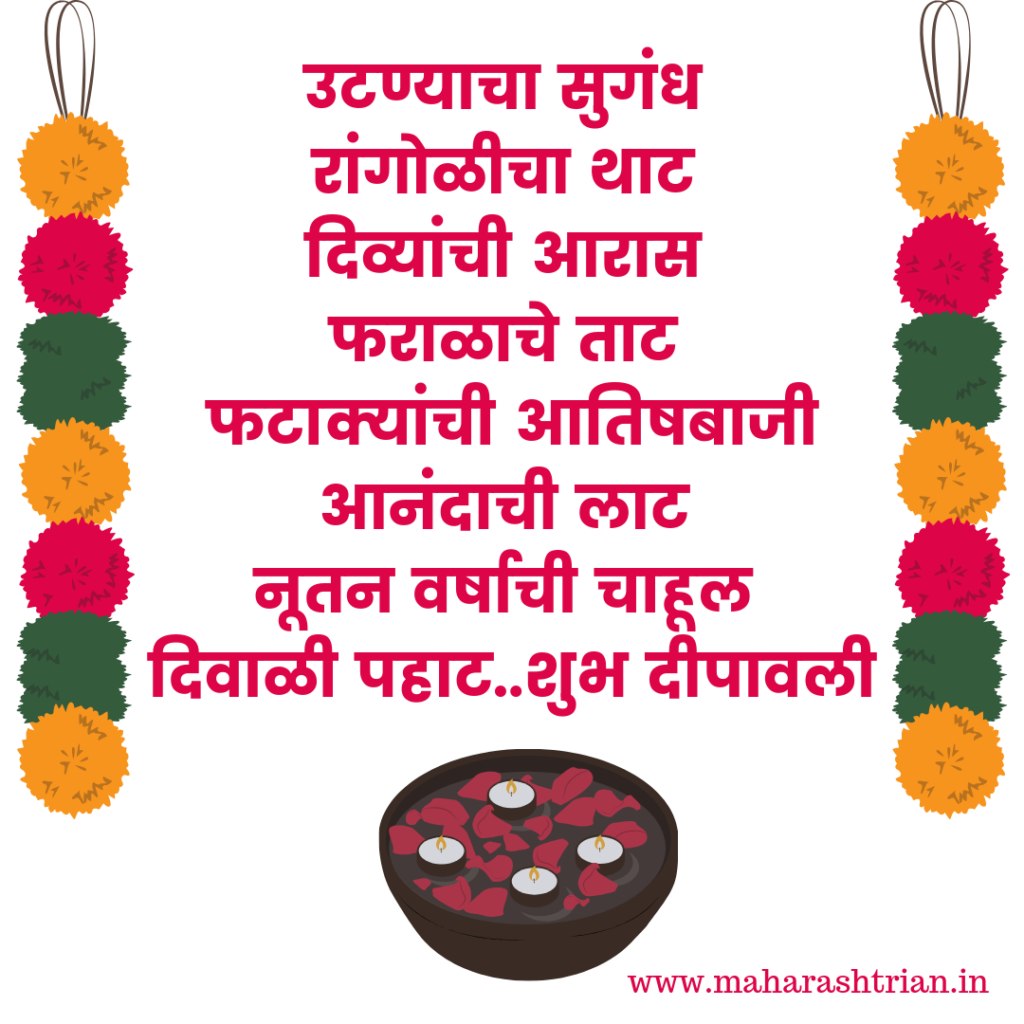 shubh dipawali marathi wishes