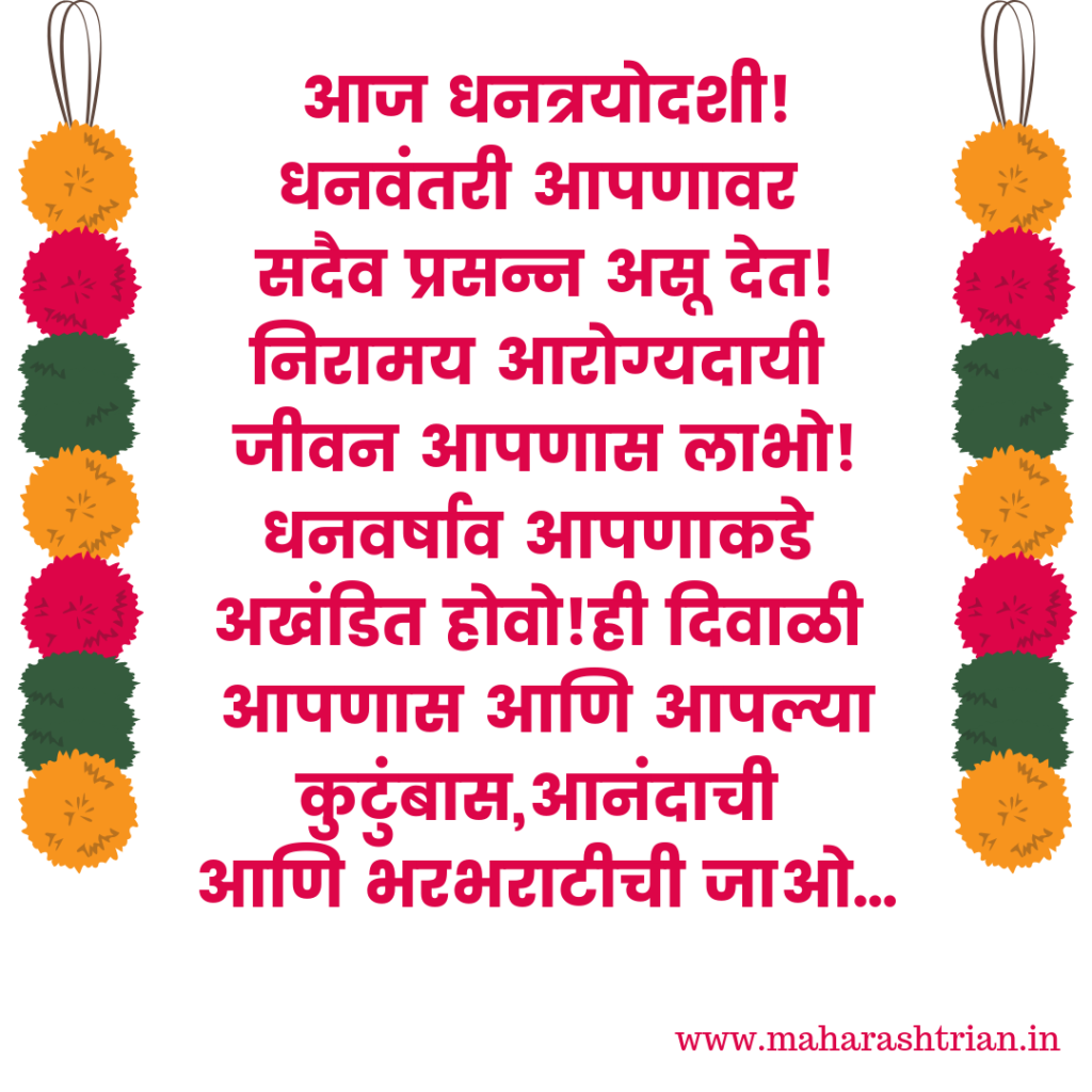 shubh dipawali marathi images