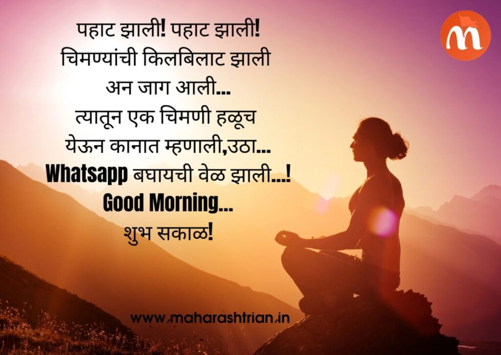 good morning text msg in marathi