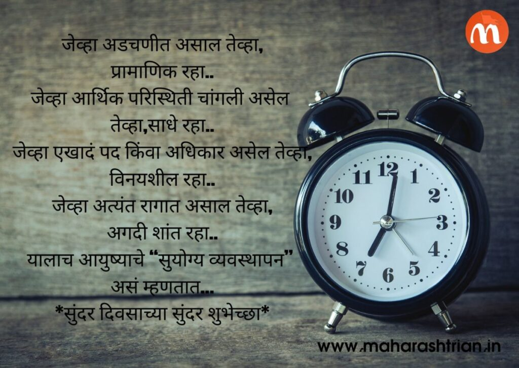 good morning images in marathi for whatsapp
