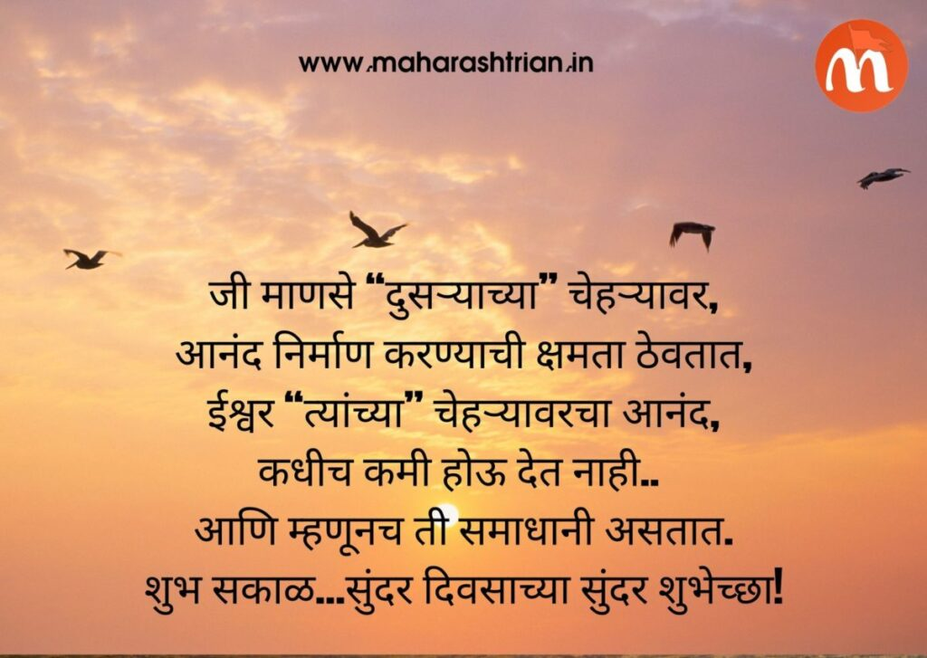 gm msg in marathi