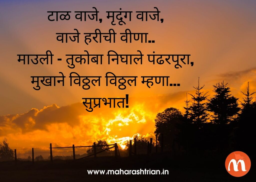 good morning messages in Marathi 2020