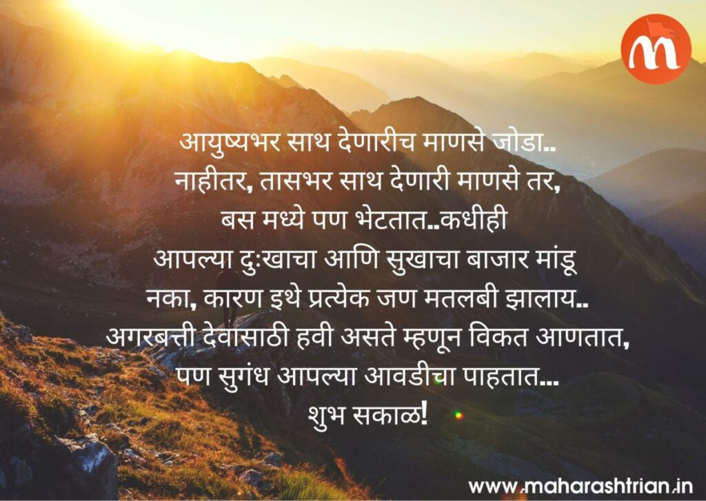 gm quotes in marathi