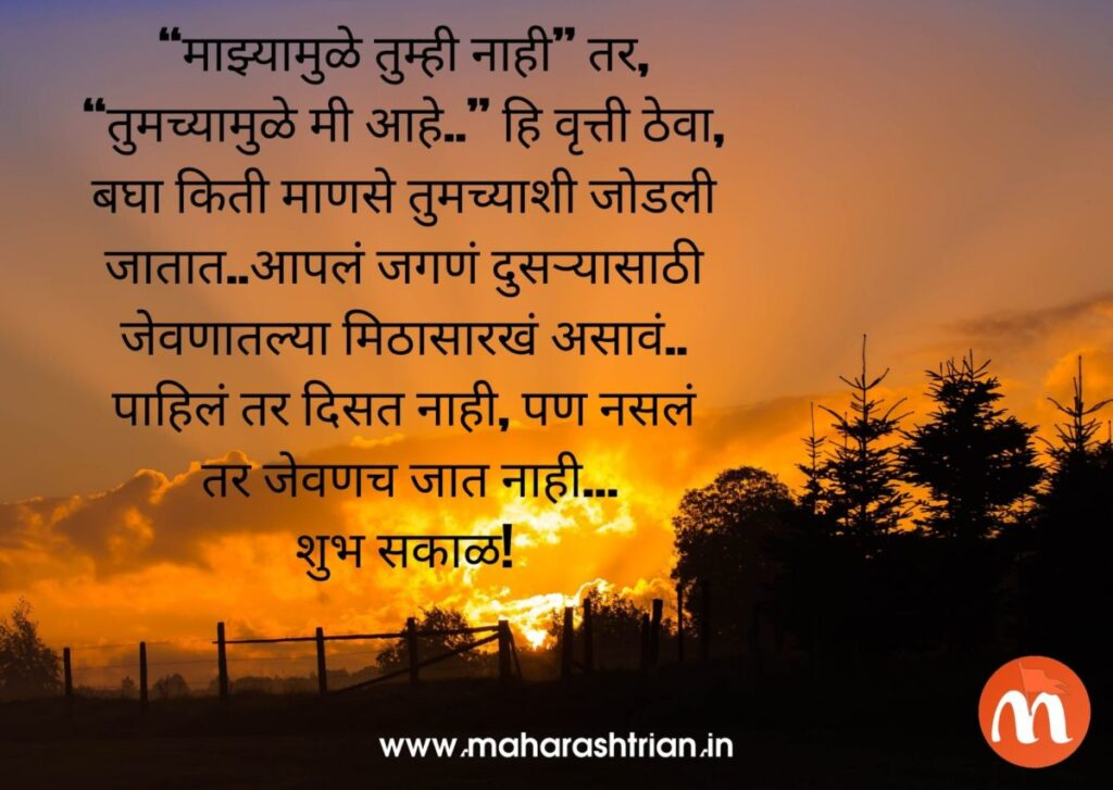 good morning status in marathi