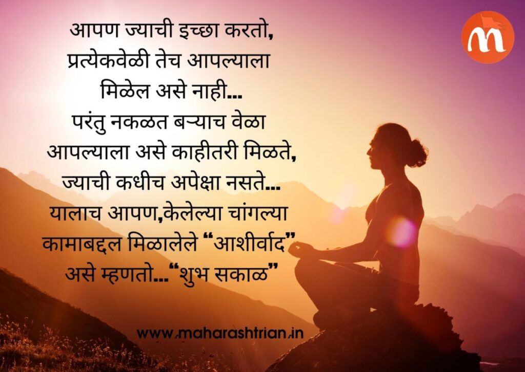 good morning images in marathi font