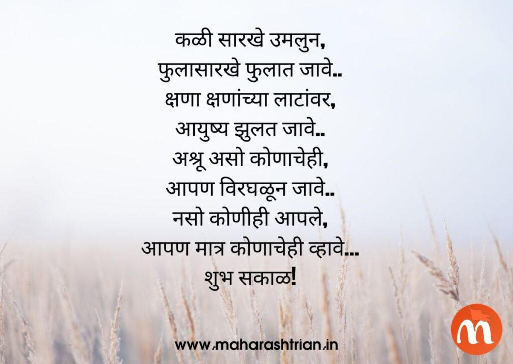 good morning sms in marathi language