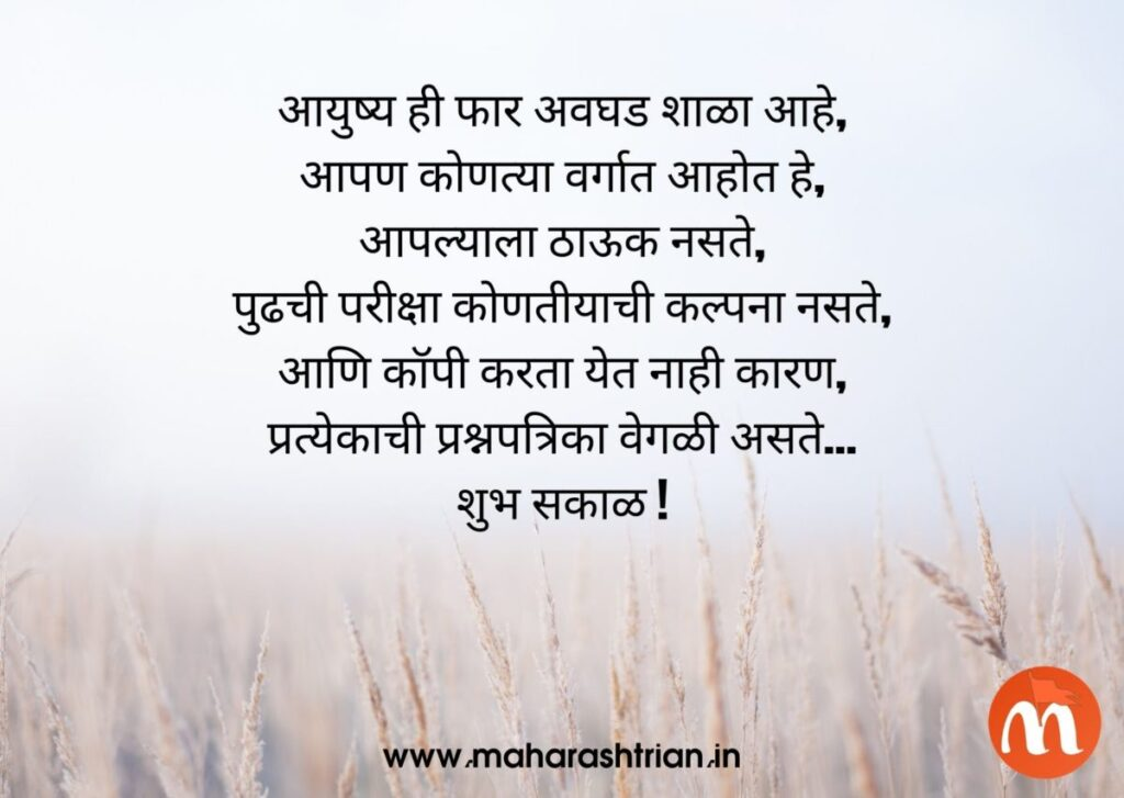 good morning in marathi images