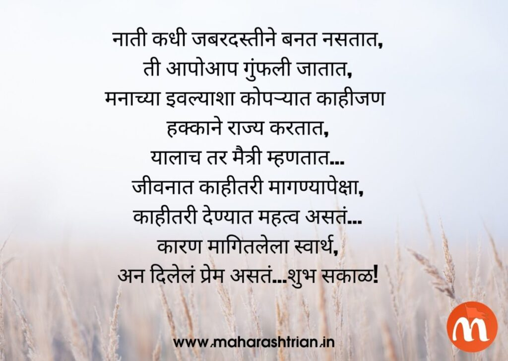 good morning sms in marathi for girlfriend