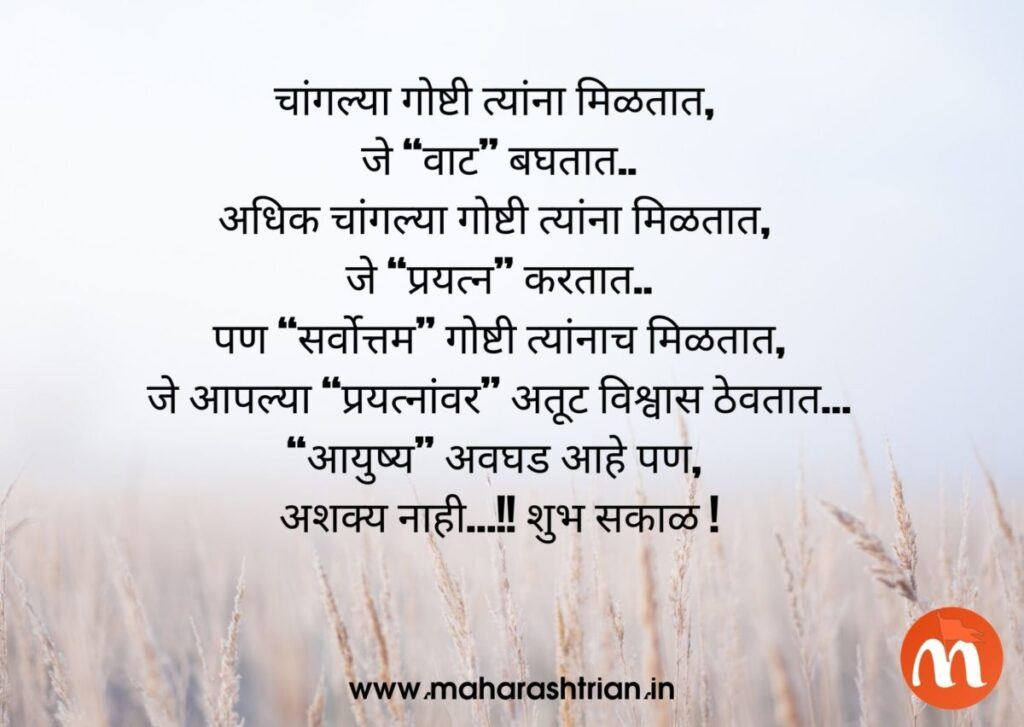 good morning text messages in marathi