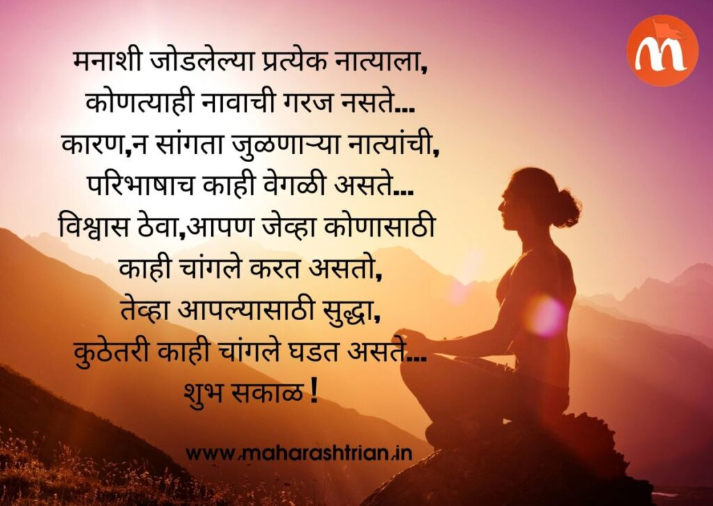 good morning images with quotes in marathi