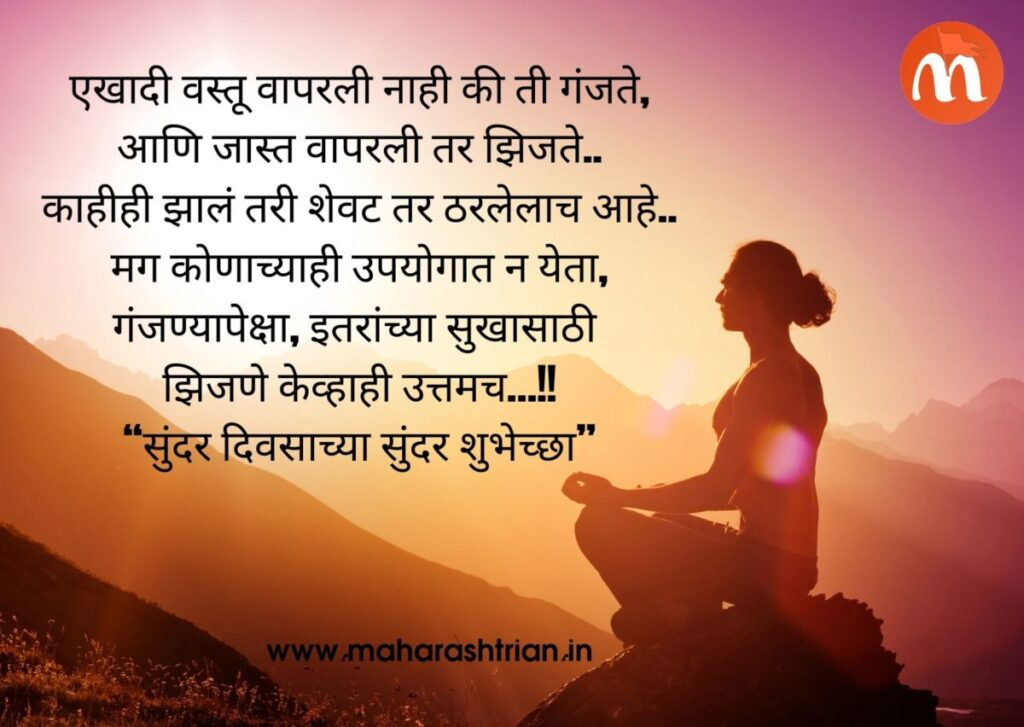 good morning images in marathi quotes