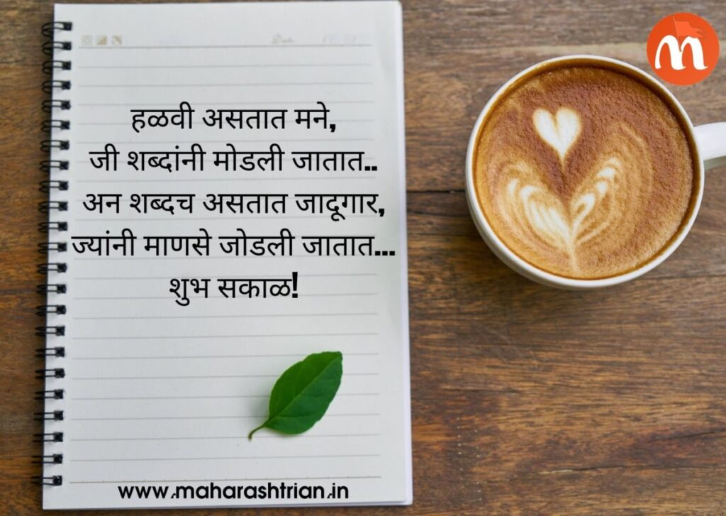 good morning in marathi sms