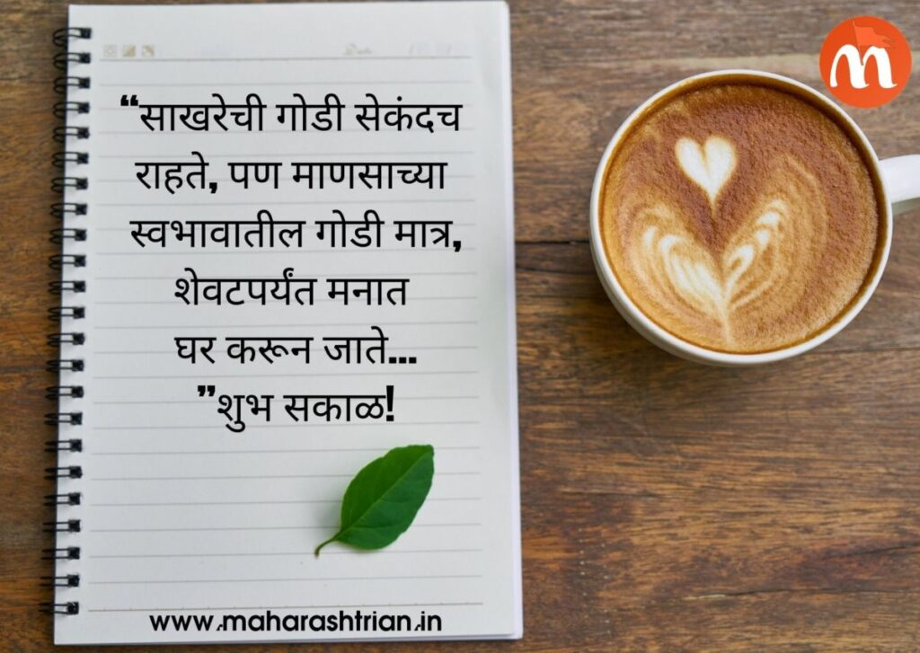 good morning photo in marathi