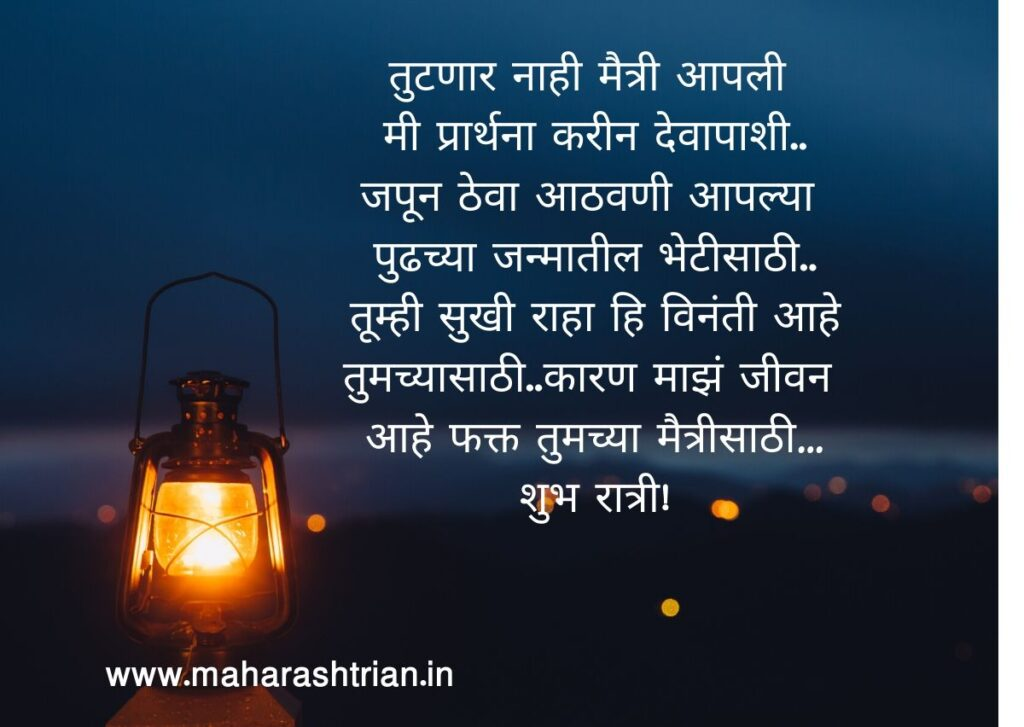 good night marathi images