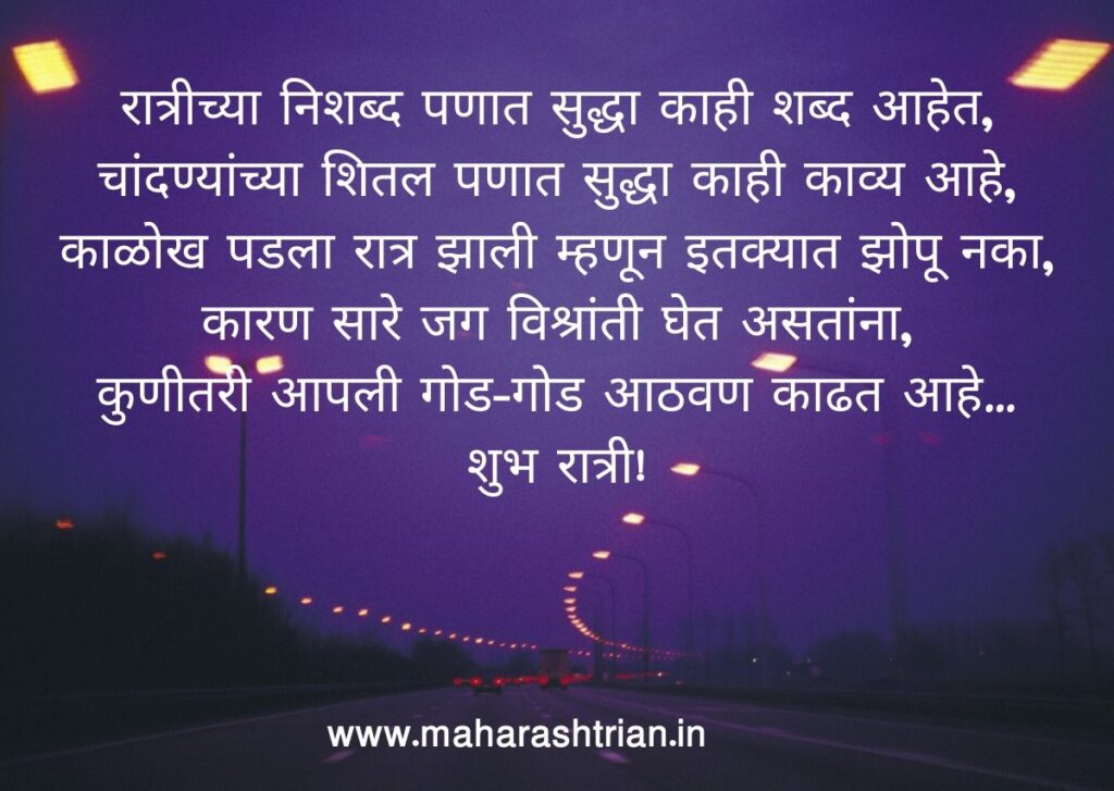 good night marathi photo