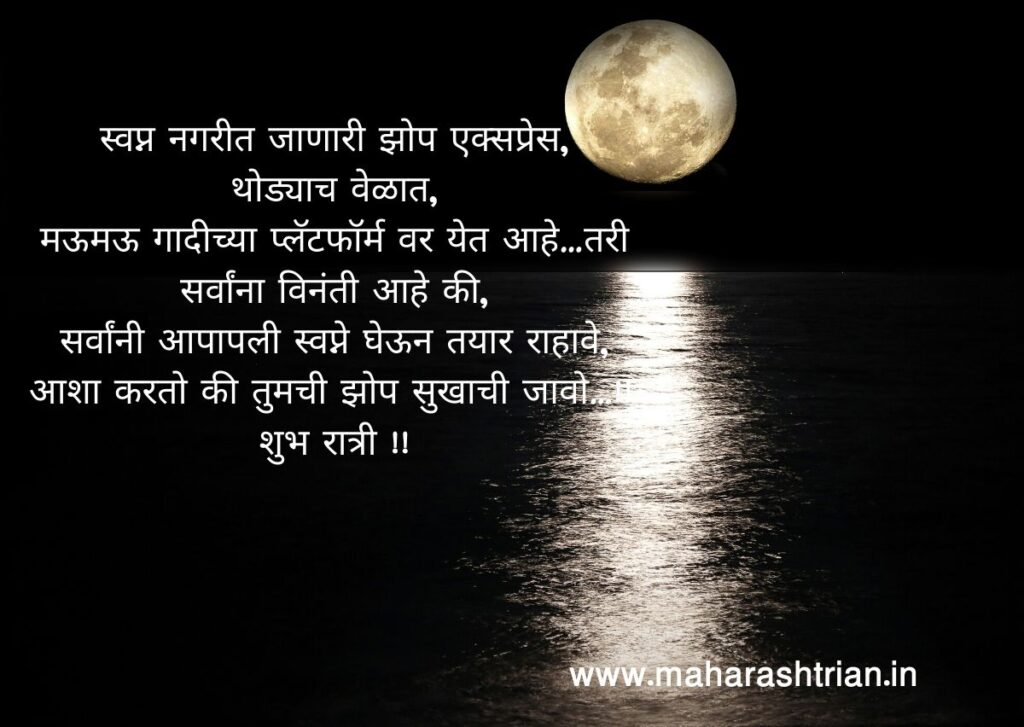 good night marathi shayri