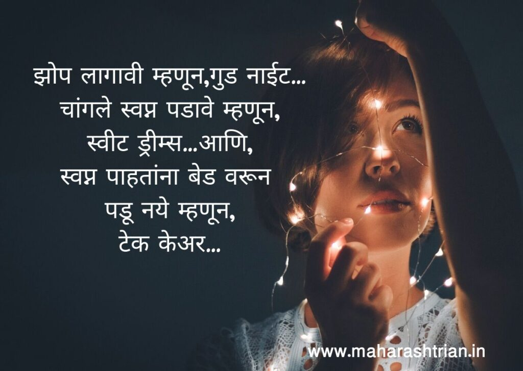 good night massage in marathi image