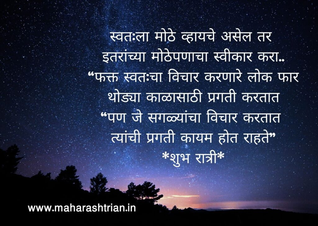 good night messages in marathi image