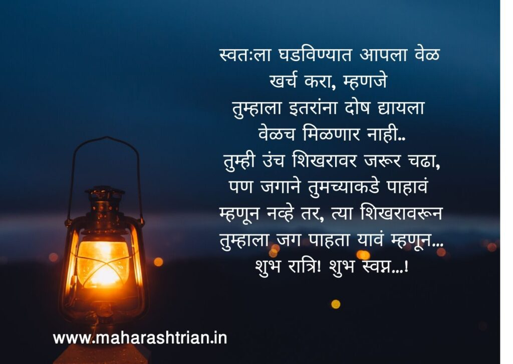 good night messages marathi image
