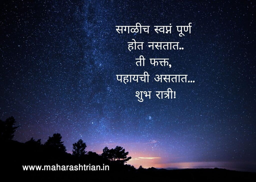 good night msg in marathi image