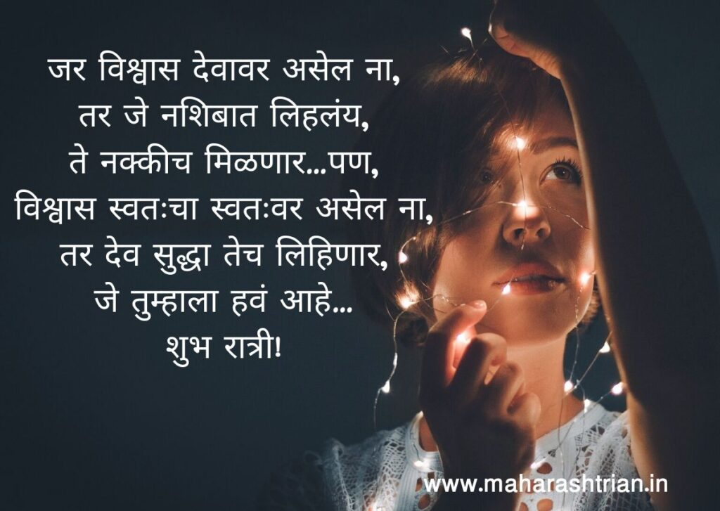 good night photo marathi image
