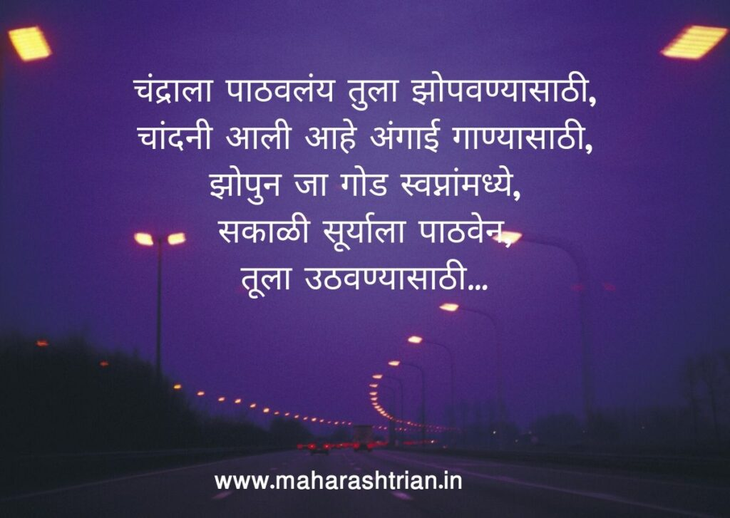 good night quotes marathi image