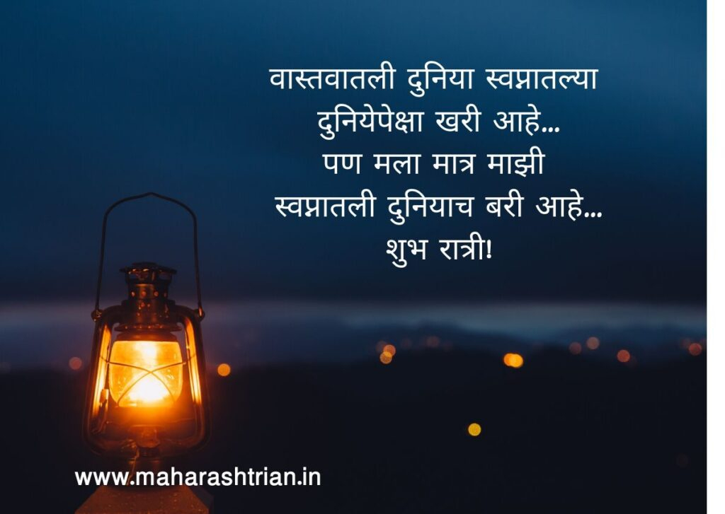 good night sms in marathi image