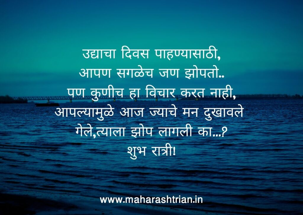 good night sms in marathi for girlfriend image