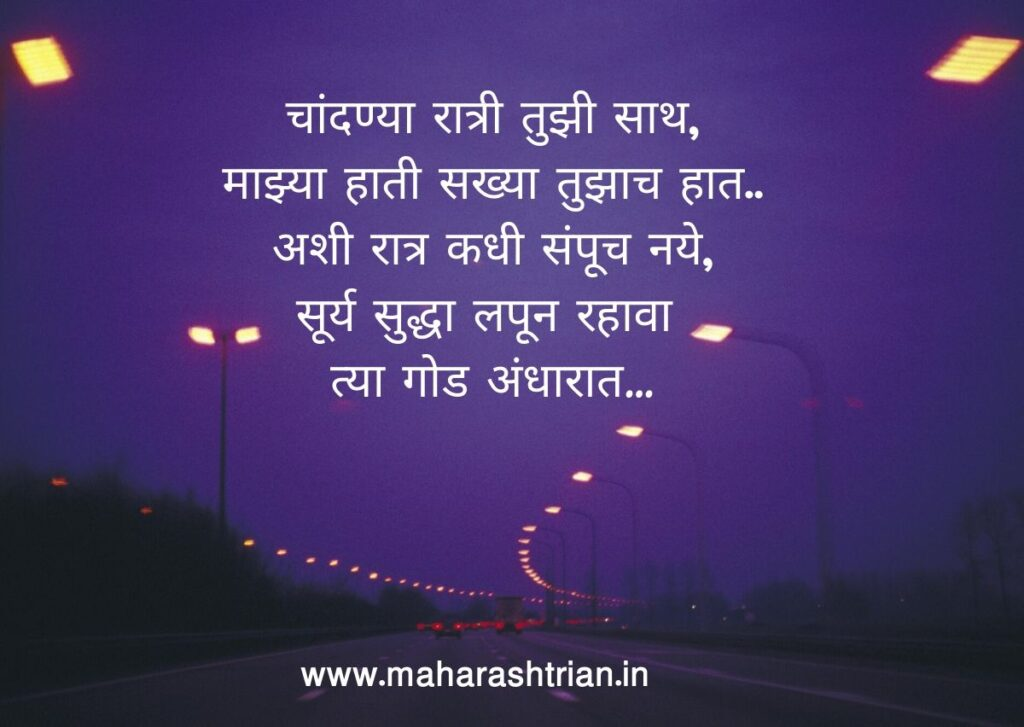 good night sms in marathi for whatsapp image