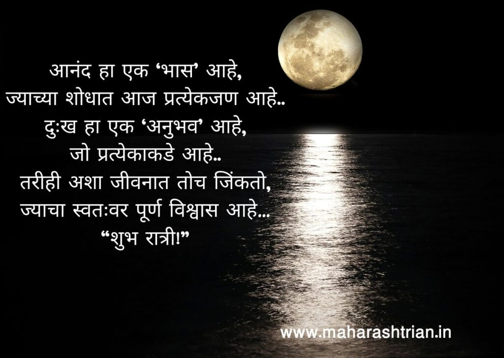 good night status marathi image