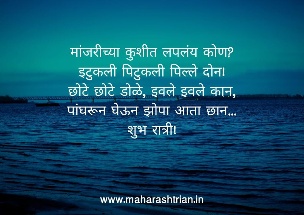 good night thoughts in marathi image