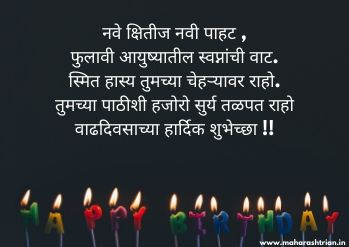 happy birthday wishes marathi image